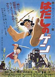 Movies mp4 video download Hadashi no Gen [1680x1050]