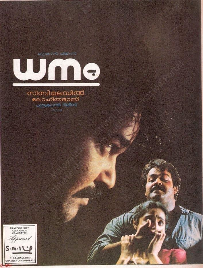 Mohanlal and Charmila in Dhanam (1991)