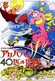 Ari-Baba to yonjuppiki no tozoku (1971)