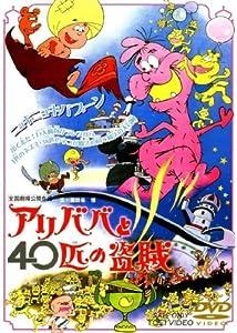 Ari-Baba to yonjuppiki no tozoku Hayao Miyazaki