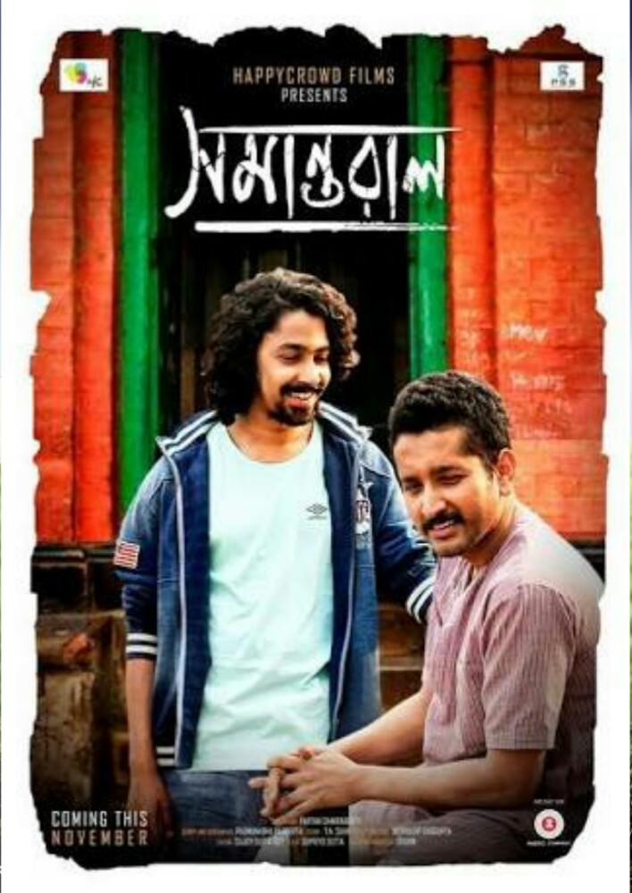 Samantaral (2021) Bengali Full Movie 720p HDRip 700MB Download