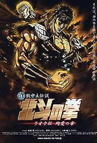 Shin kyûseishu densetsu Hokuto no Ken: Raô den - Jun'ai no shô (2006)