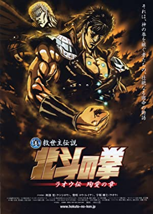 Fist of the North Star 1 : Legend of Roah Death for Love (2006)