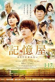 Kiokuya: Anata o wasurenai (2020)