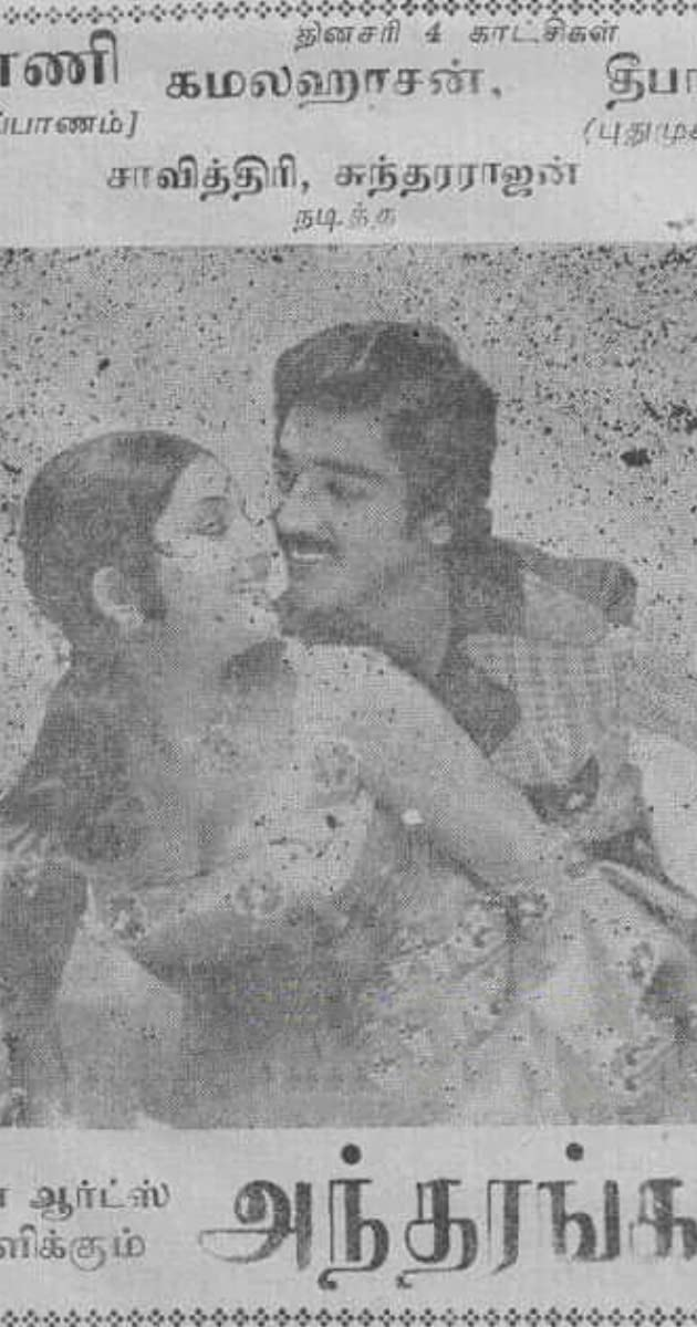Antharangam 1975 Imdb
