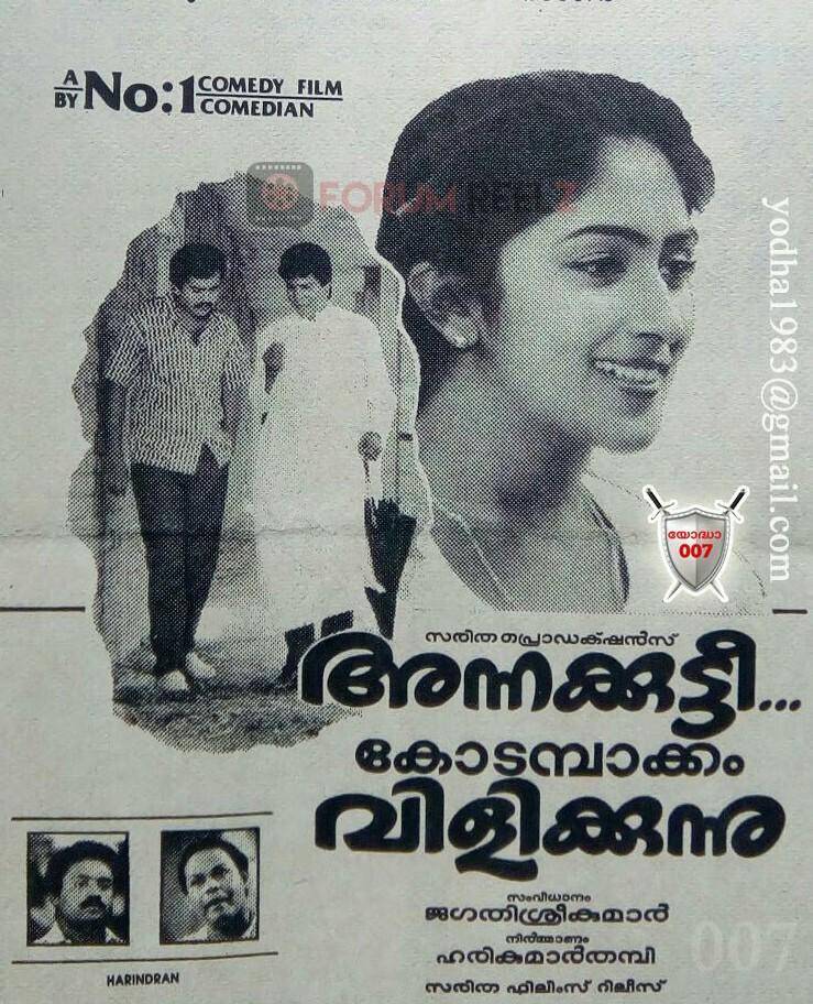 Annakutty Kodambakkam Vilikkunnu ((1989))