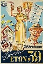 Despoinis eton '39'