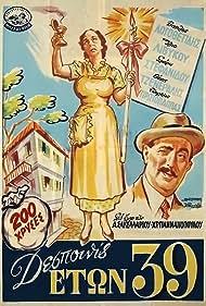 Vasilis Logothetidis and Smaro Stefanidou in Despoinis eton '39' (1954)