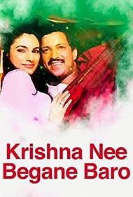 Krishna Nee Begane Baaro (1986)