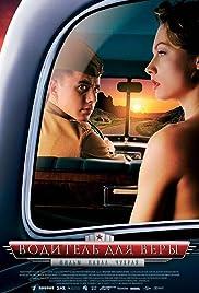 A Driver for Vera
