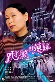 Die da po yu la mei (2002)