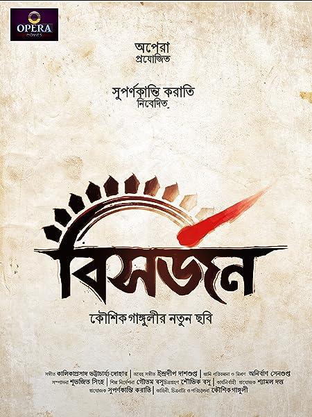 Bisorjon (2017) Bengali WEB-DL – 480P   720P – x264 – 250MB   800MB – Download & Watch Online