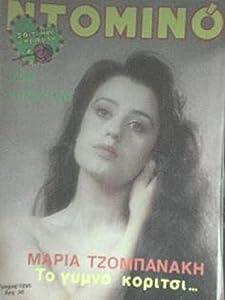 Find movie to download To gymno koritsi [480x320]
