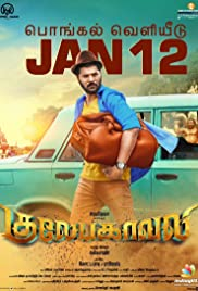 Isaimini 2018 movies download tamil
