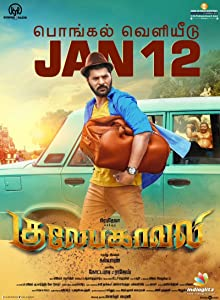 Gulaebaghavali movie in tamil dubbed download