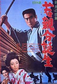 Wakaoyabun tanjô (1967)