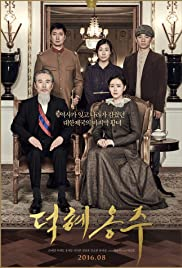 The Last Princess (2016) Deokhyeongju 720p
