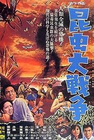 Konchû daisensô Poster - Movie Forum, Cast, Reviews