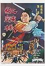 Hong la jiao (1968) Poster