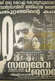 Satyameva Jayate (2000)
