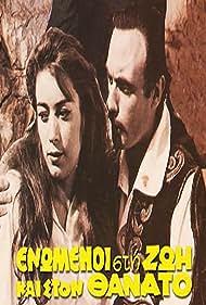 Andreas Barkoulis and Marlen Papoulia in Enomenoi sti zoi kai sto thanato (1964)