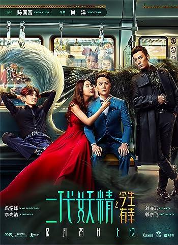 Hanson and the Beast 2017 Dual Audio In Hindi Chinese 720p HDRip