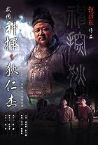 Shen tan Di Renjie