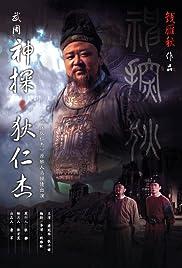 Shen tan Di Renjie Poster