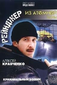 Reyndzher iz atomnoy zony (1999)