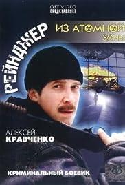 Reyndzher iz atomnoy zony Poster
