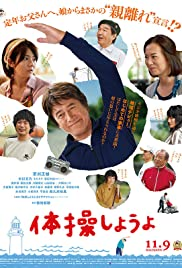 Watch Movie My Retirement, My Life (2018)
