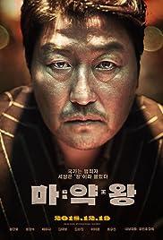 Ma-yak-wang Poster