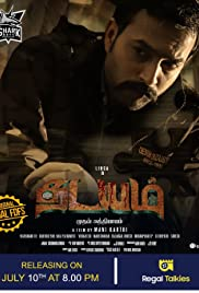 Thadayam (Tamil)