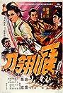 Yan ling dao (1968) Poster