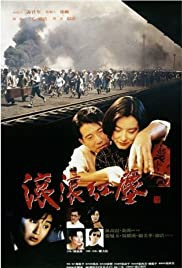 Red Dust (1990) Gun gun hong chen 720p