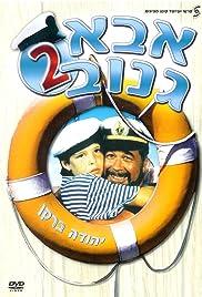 Abba Ganuv II Poster
