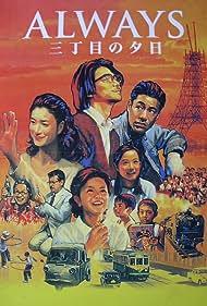 Always san-chôme no yûhi (2005)