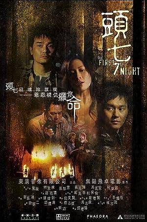 Tau chut (2009)
