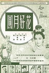 Hua hao yue yuan (1962)