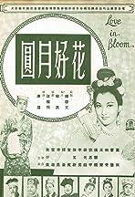 Hua hao yue yuan