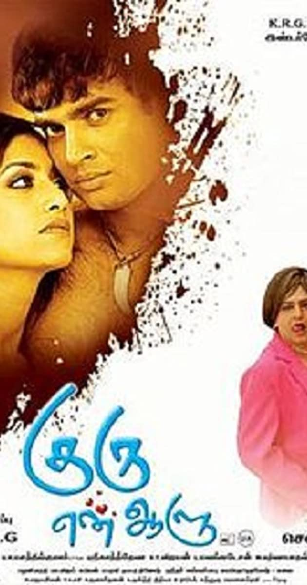Guru En Aalu Torrent Download