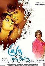 Guru En Aalu Poster