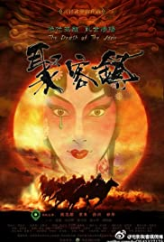 Ju Ke Zhen Poster