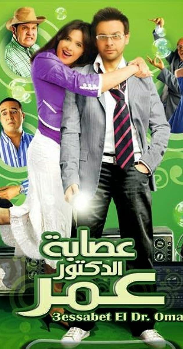 omar wa salma 2 cast