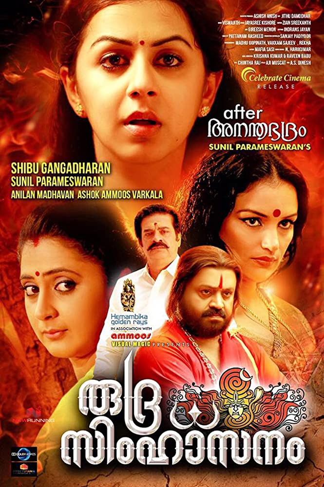Rudra Simhasanam (2019) 720p HDRip x264 AAC Hindi Dubbed Full South Movie Hindi [550MB] WatchOnline
