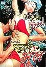 Pahli Bhool
