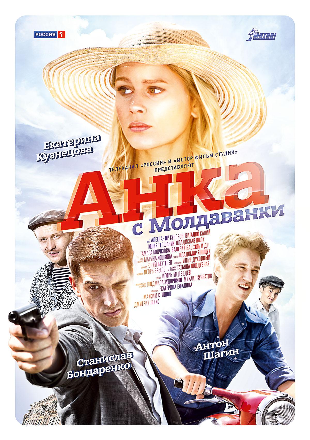 Films with Stanislav Bondarenko in the lead role 63