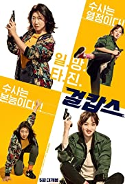 Miss & Mrs. Cops Poster