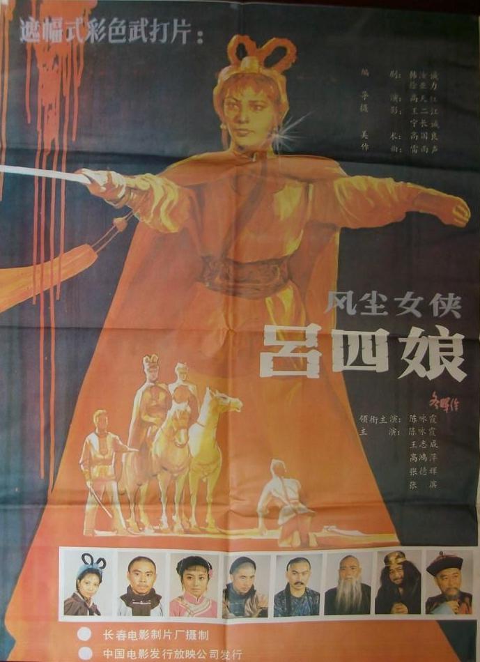 Feng chen nü xia lü si niang ((1988))