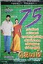 Jayam (2003) Poster